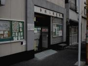 本所2郵便局